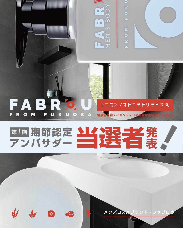 第1期 FABROU 期節認定アンバサダー 当選者発表!